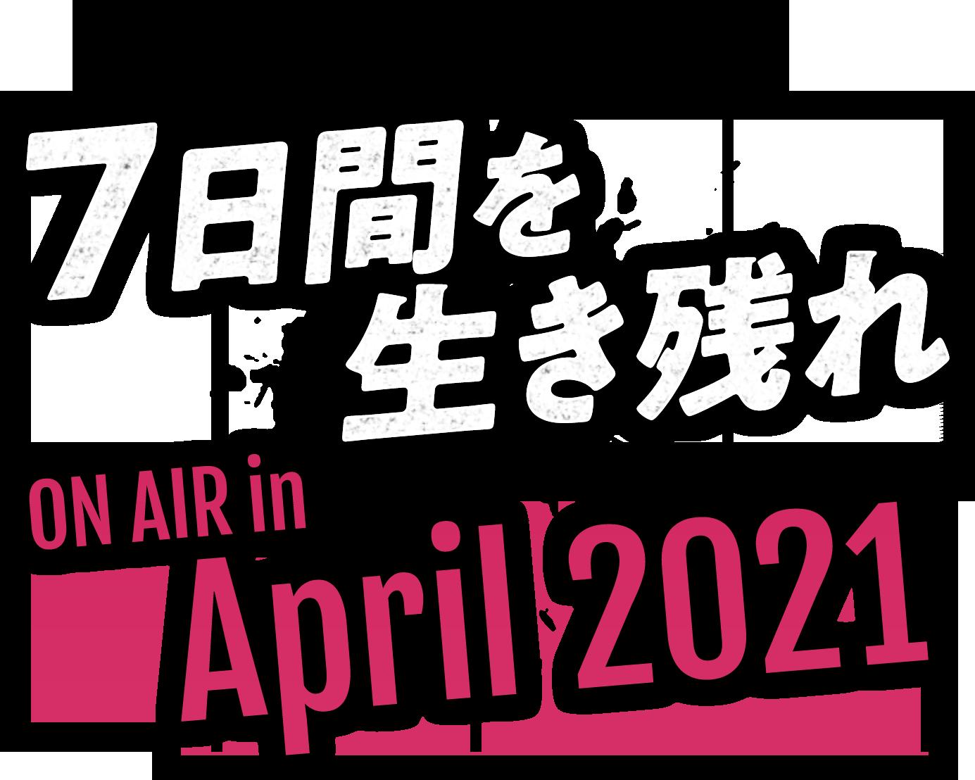 7日間を生き残れ!!ON AIR in 2021